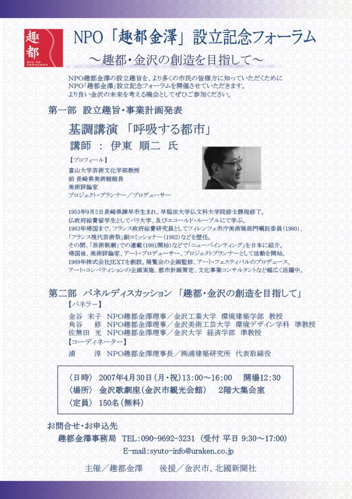 070430_趣都金澤設立記念フォーラム
