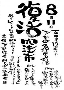 2012.8.11_kuboichi2012