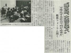 2012年5月15日「日刊 建設工業新聞」