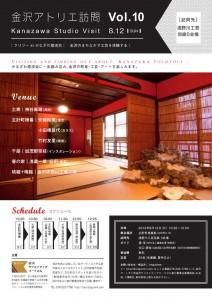 toryoe2012_tour