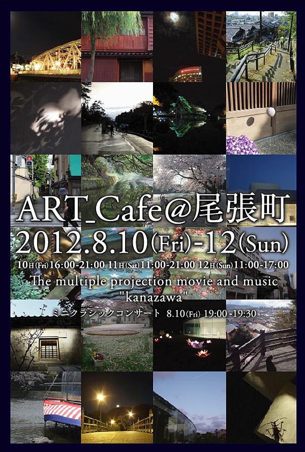 20120810_アートカフェ