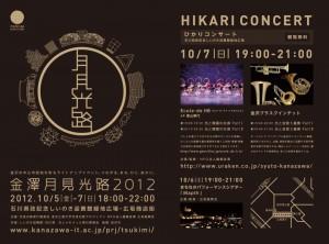 2012.10.5-7_tukimi2012