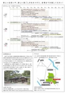 2013.4.27-29_金澤宮遊(2)