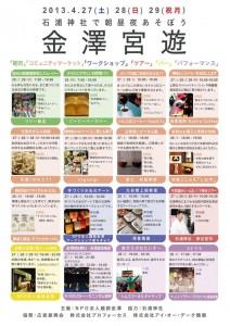 2013.4.27-29_金澤宮遊(1)