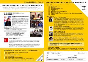 2013.5.26_forum