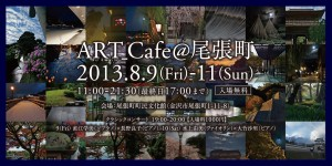 artcafe2013A_ol