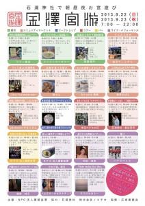 第4回金澤宮遊01