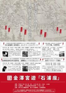 金澤宮遊2015.5