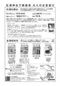 金澤宮遊20140823裏min