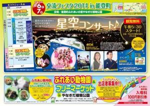 2014星空コンサート
