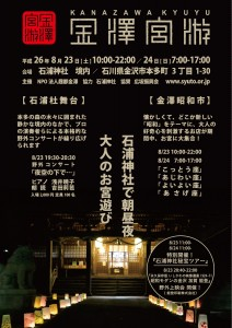金澤宮遊20140823表min