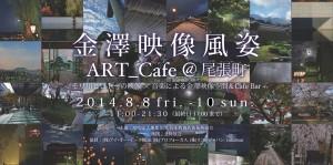 artcafe2014 (1)