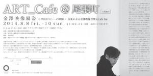 artcafe2014 (2)