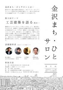 machi-saron2 (1)