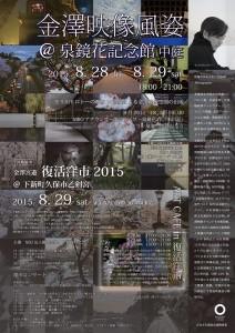 828-830 ART CAFE in 復活窪市