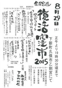 kuboichi2015