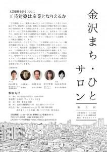machihito-saron_3