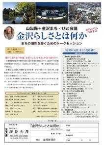 金沢らしさチラシ_趣都金澤3_01
