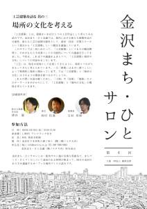 machihitoSaron04