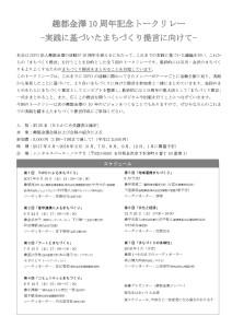 趣都金澤10周年記念トークリレー01